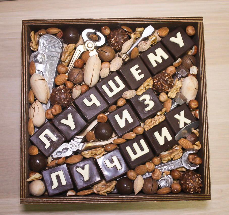 Подарочный набор с шоколадными буквами, инструментами и орехами