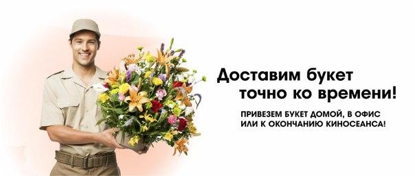 Заказ цветов в Москве с доставкой